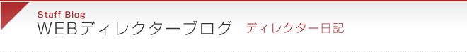 ディレクター日記