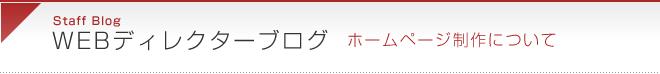 ディレクターブログ(ホームページ制作について)