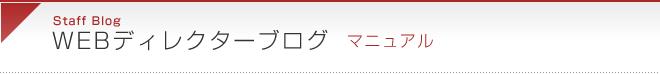 ディレクターブログ(マニュアル)