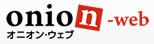大阪でホームページを作成・制作するならオニオン・ウェブ