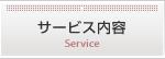 ホームページ作成サービス内容