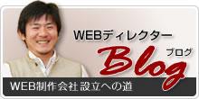 WEBディレクターブログ