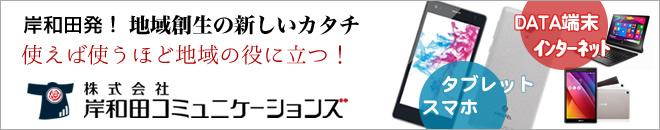 岸和田コミュニケーションズ