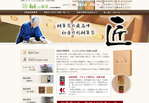 大阪泉州桐箪笥「初音の家具」