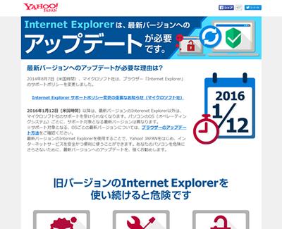 InternetExplorerのバージョンアップ