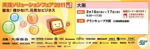 実践ソリューションフェア2011