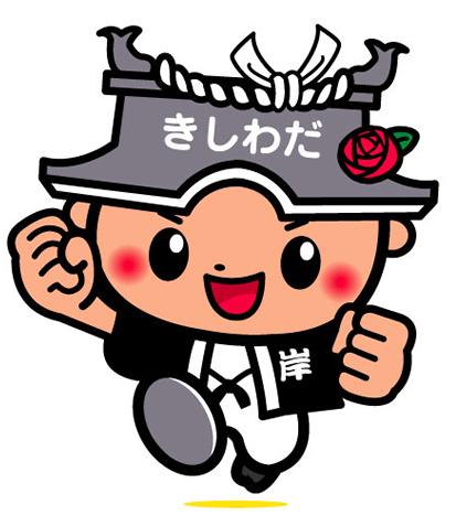 岸和田城イメージキャラクター
